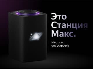 Как устроена Яндекс.Стация Макс