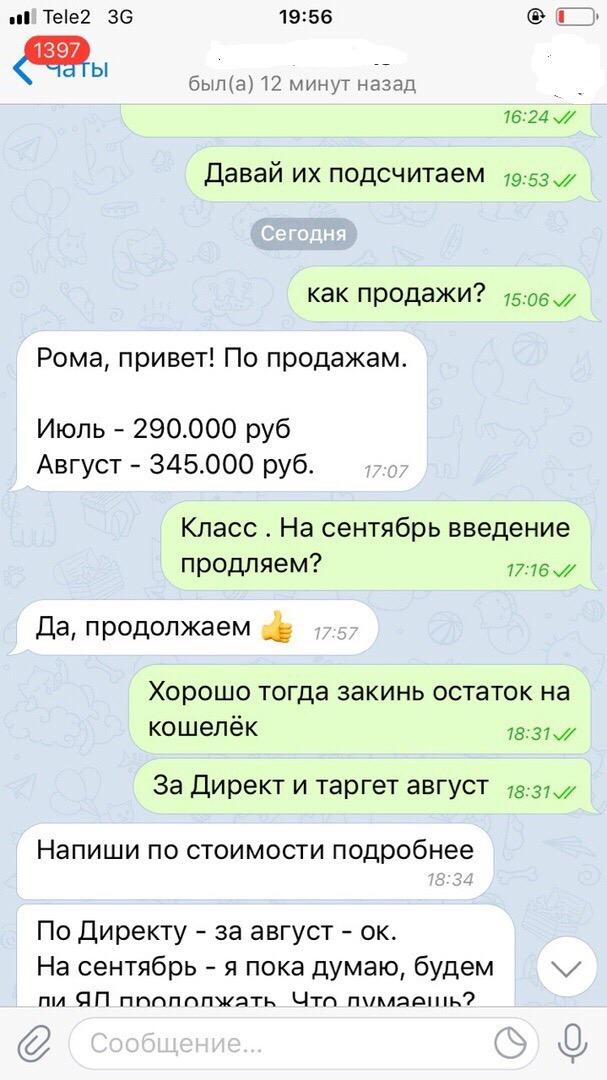 Как продать онлайн курсы по дизайну на 1 978 000 рублей., изображение №16