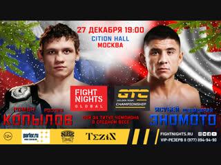 FNG91 Free Live Stream - Прямая трансляция турнира FIGHT NIGHTS GLOBAL 91 в Москве