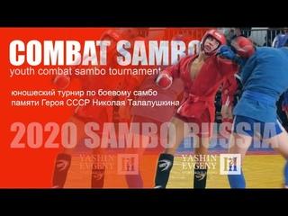 Боевое самбо 2020 / лучшие моменты юношеского турнира