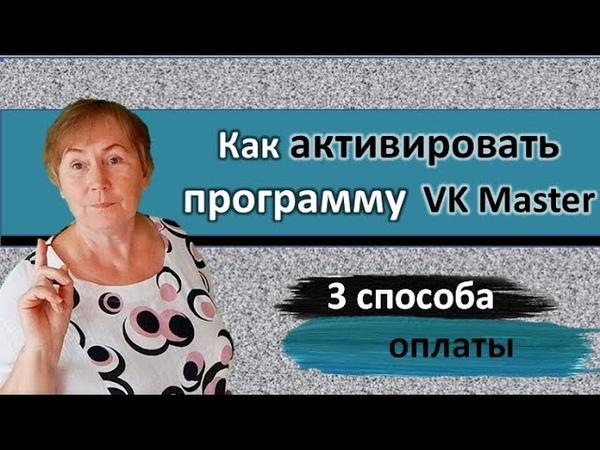 Как оплатить программу VKMaster