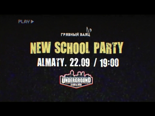 """New school party """"грязный заяц"""""""