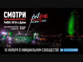 Гала-концерт фестиваля PaRUS  2018 в Дубае